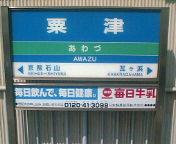 京阪線粟津駅