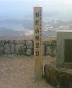 浅熊山展望台