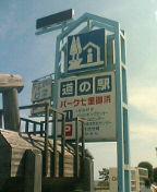 道の駅・パーク七里御浜