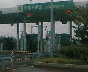 聖籠新発田IC