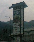 道の駅関川